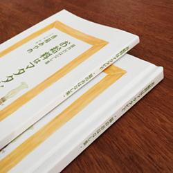 ハードカバー加工の本