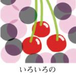 いろいろのじかん(Amazon電子書籍)