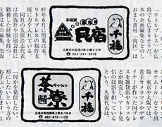 広島経済レポートにおいて「しおまち書房」を報道いただきました。