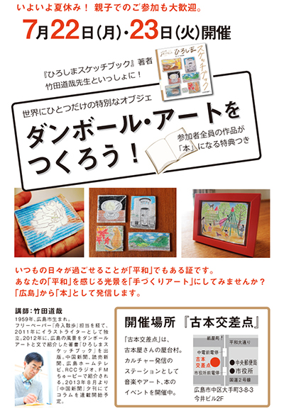 「ひろしまスケッチブック」著者 竹田先生とダンボールアートをつくろう!  あなたが「平和」を感じる写真を絵にしよう!
