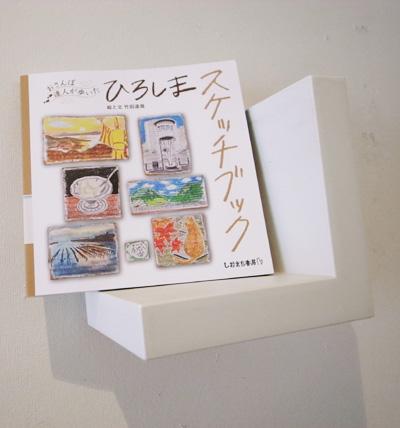 広島 リトルプレス 自費出版 ひろしまスケッチブック