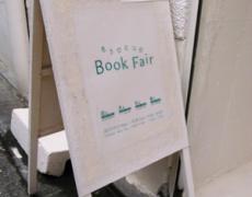 MOTOYA Book Cafe Gallery 「もうひとつの Book Fair」を訪問しました。