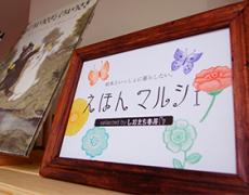 Used絵本の販売ショップ「えほんマルシェ」を「古本交差点」に開設します。