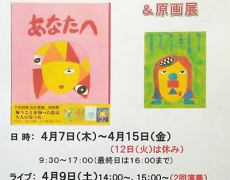 【お知らせ】詩画集「あなたへ」の原画展&ライブが開催されます。