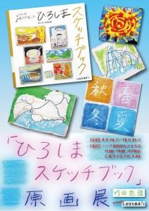 リトルプレス「ひろしまスケッチブック」原画展