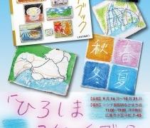 「ひろしまスケッチブック」原画展が「ニシナ屋珈琲なかまち店」で10/31まで開催中!
