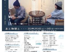 【お知らせ】岡山zineイベント『本と珈琲と・・』に参加しています。