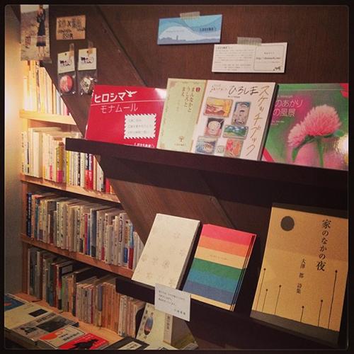 「本と自由」さんの地元広島のzineを集めたコーナーに、しおまち書房の本を置いていただいています。