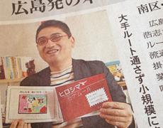 「中国新聞」朝刊において「ヒロシマモナムール」を報道いただきました。