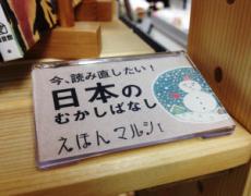 古本交差点「えほんマルシェ」で「日本の和」を特集しています。