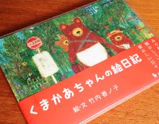 絵本「くまかあちゃんの絵日記」の販売を開始しました。