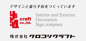企業 タグライン 広島 クロコシクラフト