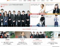 【制作実績】株式会社シナジー様企業サイト 取材・コピーライティング