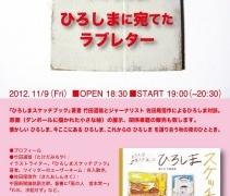 トークイベント「ひろしまに宛てたラブレター」を11月9日に開催します。