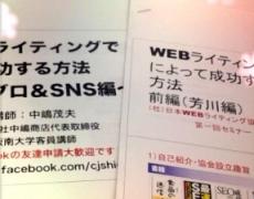Webライティングセミナーに参加してきました。