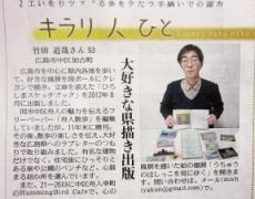 「ひろしまスケッチブック」を読売新聞(広島県版)にてご紹介いただきました。
