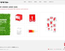 【制作実績】クロコシクラフト様 サイト制作・企業コピー立案