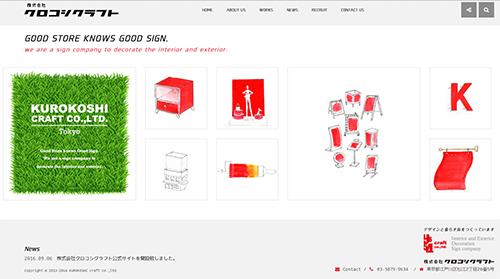 KUROKOSHI CRAFT TOKYO 株式会社クロコシクラフト