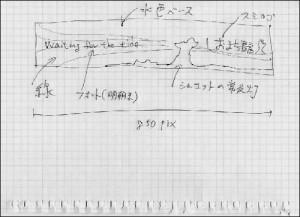 「しおまち書房」ロゴ検討中のラフ原稿
