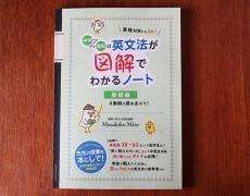 【制作実績】中学→高校の英文法が図解でわかるノート 基礎編 #動詞と踏み出そう!
