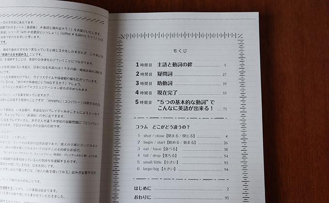 中学→高校の英文法が図解でわかるノート 基礎編 #動詞と踏み出そう!
