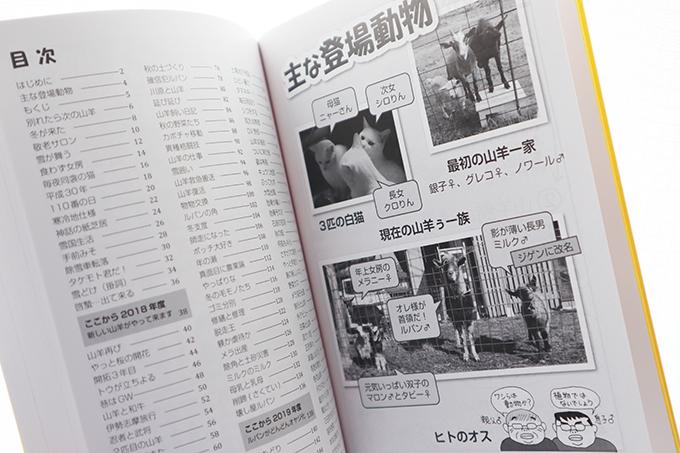 遊痴庵絵日記Ⅱ