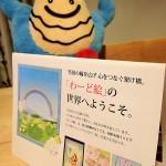 「わーど絵」展リーフレット 企画・コピー