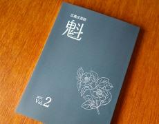 【制作実績】広島文芸誌 魁 SAKIGAKE VOL.2