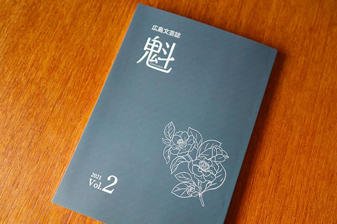 広島文芸誌 魁~SAKIGAKE~ Vol.2