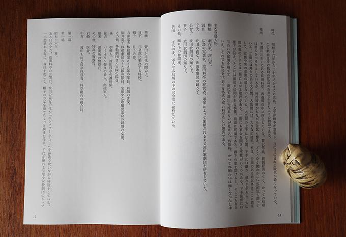 広島文芸誌 魁 SAKIGAKE VOL.2