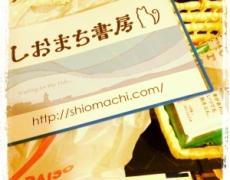 「ブックスひろしま2012」に古書店として出店します。