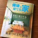 備後で建てる家 vol.10 取材・コピーライティング