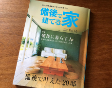 【業務実績】備後で建てる家 vol.10 取材・コピーライティング