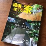 備後で建てる家 vol.11 取材・コピーライティング