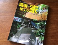 【業務実績】備後で建てる家 vol.11 取材・コピーライティング