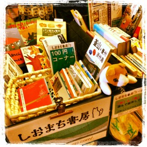 一箱古本市 しおまち書房のブース