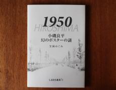 【制作実績】1950 HIROSHIMA 小磯良平 幻のポスターの謎