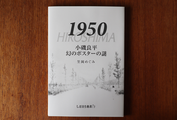 1950 HIROSHIMA 小磯良平 幻のポスターの謎
