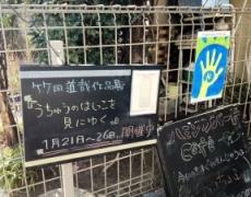 竹田道哉さん個展「うちゅうのはしっこを見にゆく」を訪れました。