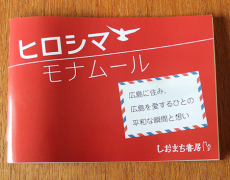 本日より「ヒロシマモナムール」の一般販売を開始しました!