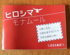 【制作実績】出版物:『ヒロシマモナムール~広島に住み、広島を愛するひとの、平和な瞬間と想い~』
