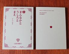 【お知らせ】詩集「まんなかとうしろとまえ」完売について
