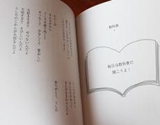 【お知らせ】「詩集まんなかとうしろとまえ」第二刷発行決定!