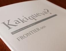 【制作実績】出版物:広島フォトマガジン『FRONTIER 001-Kakiqueva?』