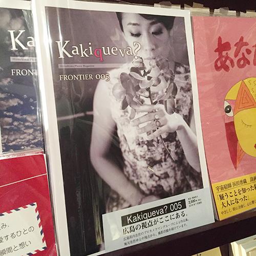 本と自由 Kakiqueva005 写真集 広島