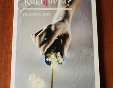 【制作実績】出版物:広島フォトマガジン『FRONTIER Kakiqueva? 002』