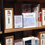 「旅の本」セレクトat MUJI BOOKS