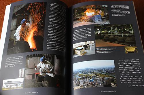 たたら製鉄と広島