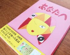 【メディア情報】詩画集「あなたへ」と原画展が中國新聞で紹介されました。