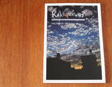 【制作実績】広島フォトマガジン『FRONTIER Kakiqueva? 004』